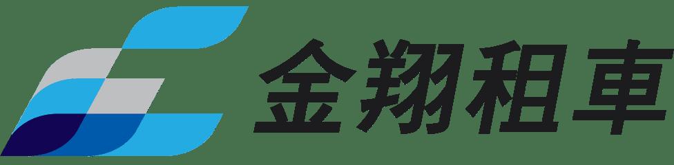金門金翔租車