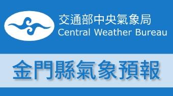 金門氣象預報