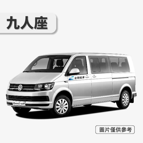 T5_九人座
