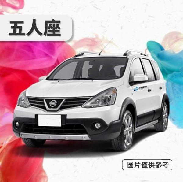日產 Nissan Livina 1.6_五人座