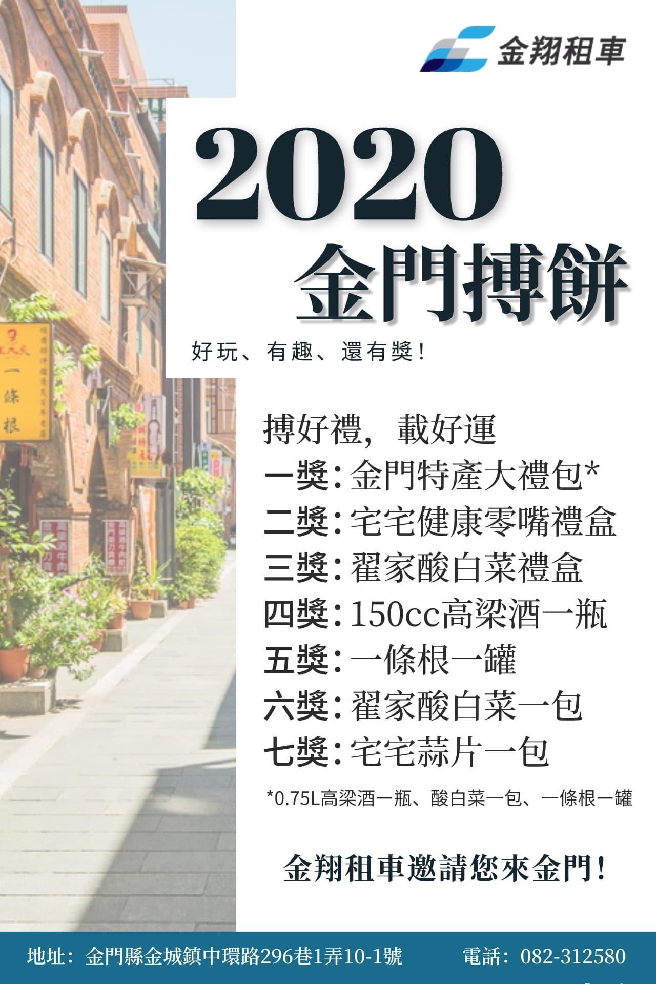 2020金門搏餅